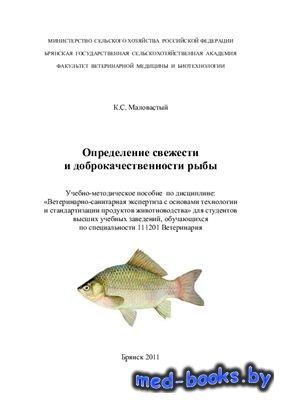 Определение свежести и доброкачественности рыбы - Маловастый К.С. - 2011 го ...