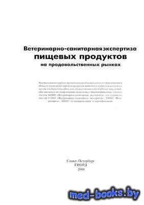 Ветеринарно-санитарная экспертиза пищевых продуктов на продовольственных ры ...