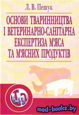 Основи тваринництва і ветеринарно-санітарна експертиза мяса та мясних проду ...