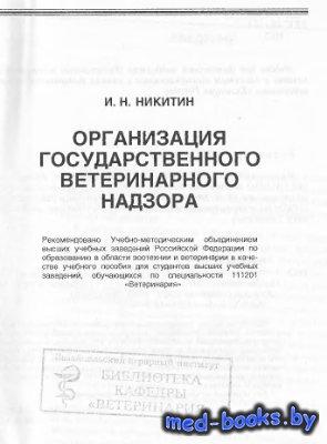 Организация государственного ветеринарного надзора - Никитин И.Н. - 2010 го ...