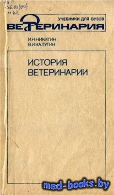 История Ветеринарии - Никитин И.Н., Калугин В.И. - 1988 год
