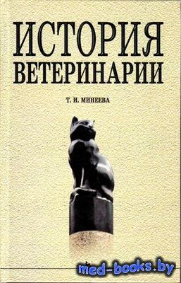 История ветеринарии -  Минеева Т.И. - 2005 год