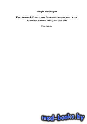 История ветеринарии - Колесниченко И.С. - 78 с.