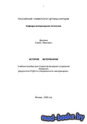 История ветеринарии - Джупина С.И. - 2005 год