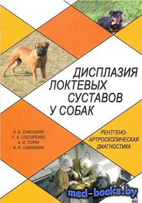 Дисплазия локтевых суставов у собак. Рентгено-артроскопическая диагностика  ...