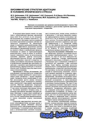 Биохимические стратегии адаптации в условиях хронического стресса - Цейликм ...