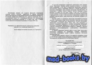 Методические указания по выполнению курсовой работы по клинической диагност ...
