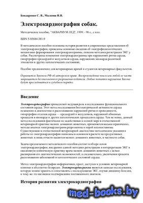 Электрокардиография собак - Бондаренко С.В., Малкова Н.В. - 1999 год