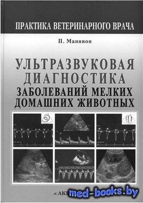 Ультразвуковая диагностика заболеваний мелких домашних животных - Манион П.