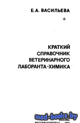 Краткий справочник ветеринарного лаборанта-химика - Васильева Е.А. - 1975 г ...