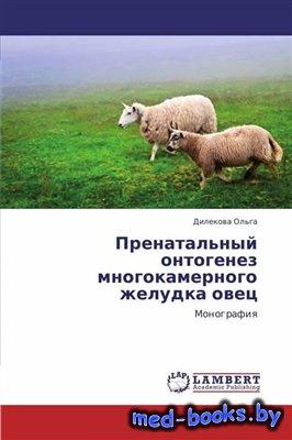 Пренатальный онтогенез многокамерного желудка овец - Дилекова О. - 2005 год