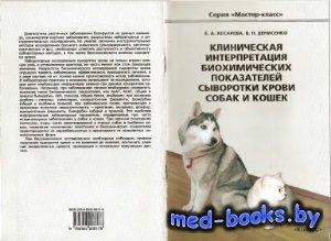 Клиническая интерпретация биохимических показателей сыворотки крови собак и ...