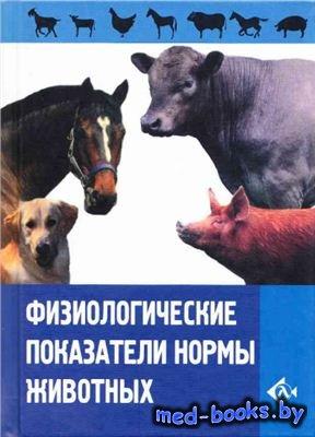 Физиологические показатели норм животных - Линева А. - 2008 год