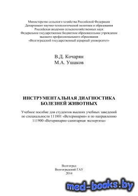 Инструментальная диагностика болезней животных - Кочарян В.Д., Ушаков М.А.  ...