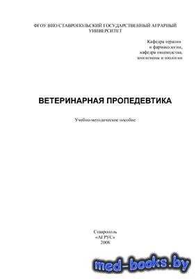 Ветеринарная пропедевтика - Оробец В.А., Орлова Н.Е. - 2008 год