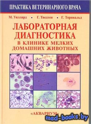 Лабораторная диагностика в клинике мелких домашних животных - Уиллард М., Т ...