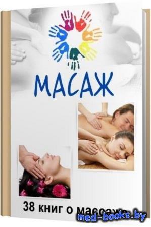 Серия из 38 книг о массаже