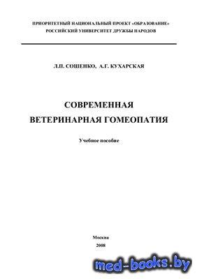 Современная ветеринарная гомеопатия - Сошенко Л.П., Кухарская А.Г. - 2008 г ...