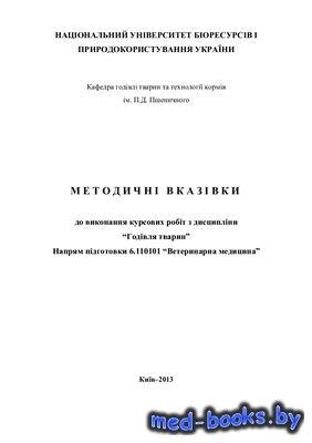 Методичні вказівки до виконання курсових робіт з дисципліни Годівля тварин  ...