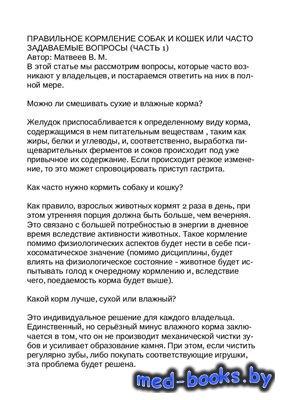 Правильное кормление собак и кошек или часто задаваемые вопросы - Матвеев В ...