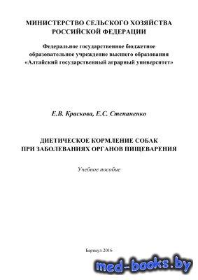 Диетическое кормление собак при заболеваниях органов пищеварения - Краскова ...