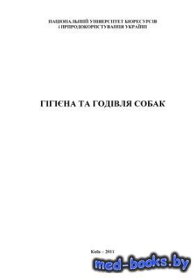 Гігієна та годівля собак - Захаренко М.О. та ін. - 2011 год