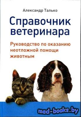 Руководство по оказанию неотложной помощи животным - Талько А.Н. - 2012 год