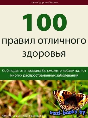 Михаил Титов - 100 правил отличного здоровья