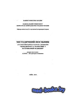 Методичний посібник Менеджмент та маркетинг у ветеринарній медицині - Голуб ...