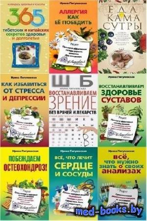 Ирина Пигулевская. Сборник 14 книг