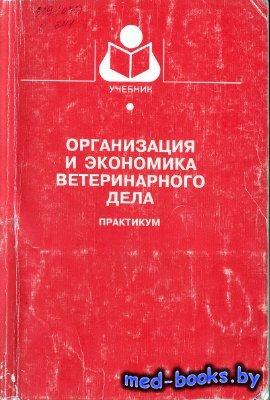 Организация и экономика ветеринарного дела. Практикум - Никитин И.Н. - 1988 ...
