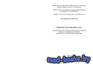 Задания по экономике ветеринарного дела - Нехуров Л.Б., Бурталкин Б.В. - 20 ...