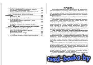Організація та економіка ветеринарної справи - Євтушенко А.Ф., Радіонов М.Т ...
