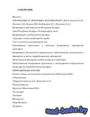Организация и экономика ветеринарного дела - Аксенов А.М., Ятусевич А.И., К ...