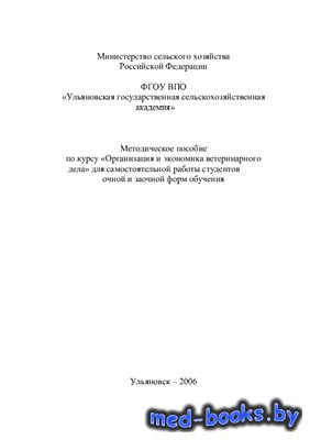 Организация и экономика ветеринарного дела - Липатова О.А. - 2006 год