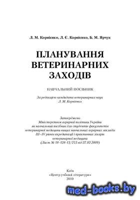 Планування ветеринарних заходів - Корнієнко Л.М., Корнієнко Л.Є., Ярчук Б.М ...