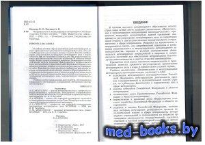 Национальное и международное ветеринарное законодательство - Никитин И.Н.,  ...
