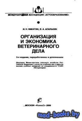 Организация и экономика ветеринарного дела - Никитин И.Н., Апалькин В.А. -  ...