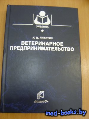 Ветеринарное предпринимательство - Никитин И.Н. - 2009 год