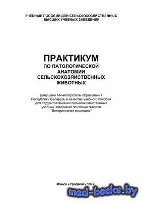 Практикум по патологической анатомии сельскохозяйственных животных - Жаков  ...