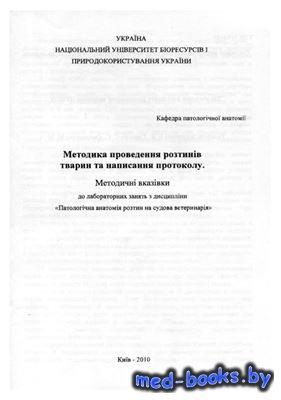 Методика проведення розтинів тварин та написання протоколу - Борисевич Б.В. ...