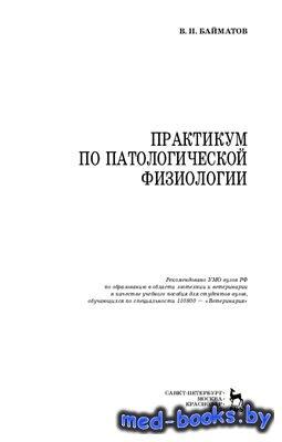 Практикум по патологической физиологии -  Байматов В.Н. - 2013 год