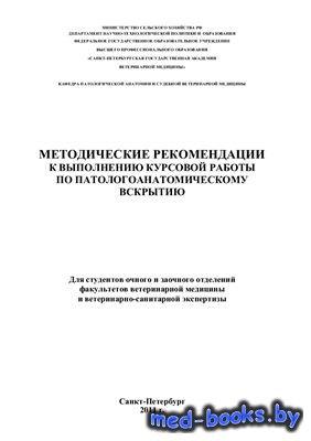 Методические рекомендации к выполнению курсовой работы по патологоанатомиче ...