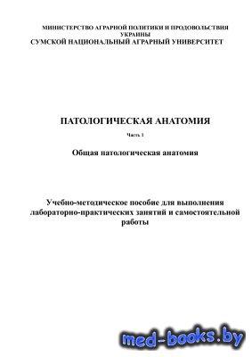 Патологическая анатомия. Часть 1. Общая патологическая анатомия - Ивановска ...