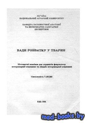 Вади розвитку у тварин - Потоцький М.К., Борисевич Б.В. - 1996 год