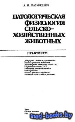Патологическая физиология сельскохозяйственных животных. Практикум - Мазурк ...