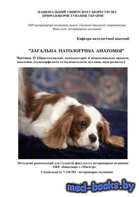 Загальна патологічна анатомія. Ч.ІІ - Шестяєва Н.І., Колич Н.Б.