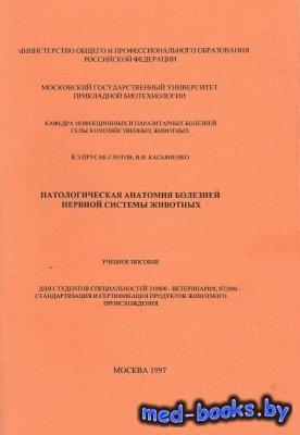 Патологическая анатомия нервной системы животных - Прусак-Глотов В.Э., Кась ...