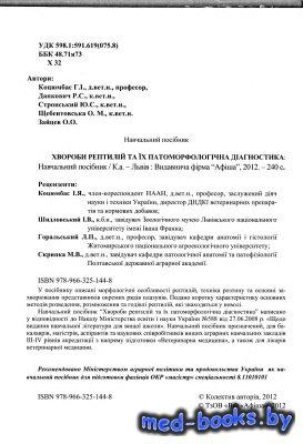 Хвороби рептилій та їx патоморфологічна діагностика - Коцюмбас Г.І. - 2012  ...