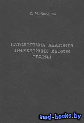 Патологічна анатомія інфекційних хвороб тварин - Забелло Є.М. - 1997 год